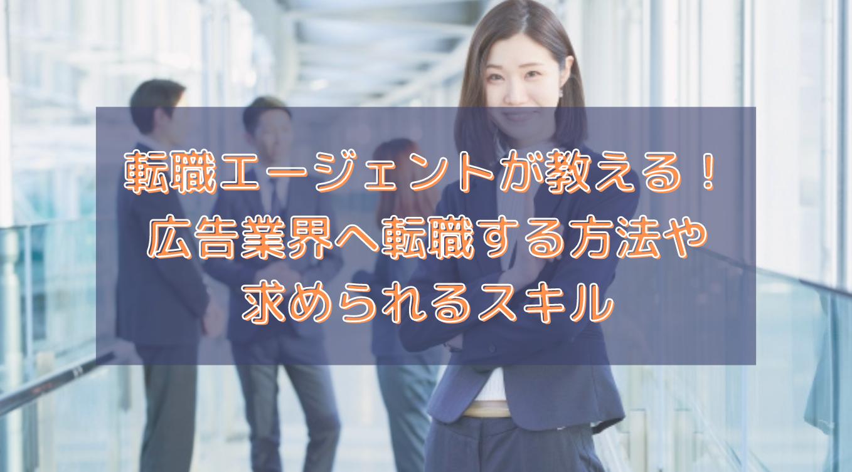 転職エージェントが教える!広告業界へ転職する方法や求められるスキル