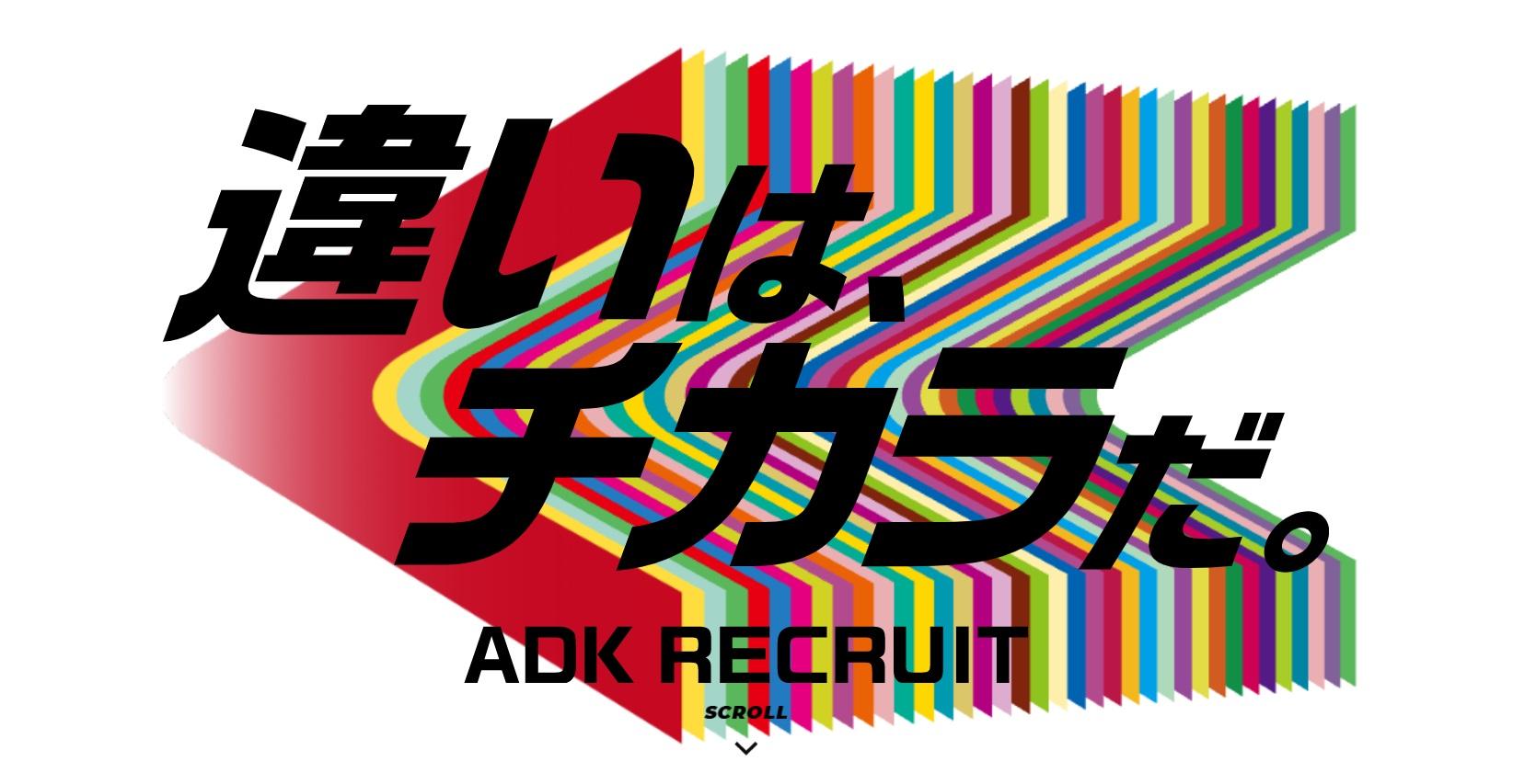 株式会社アサツーディ・ケイ(ADK)への転職お役立ち情報!売上や年収、社風について解説します