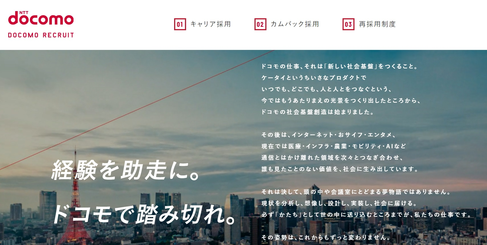 株式会社NTTドコモへの転職お役立ち情報!売上や年収、社風について解説します